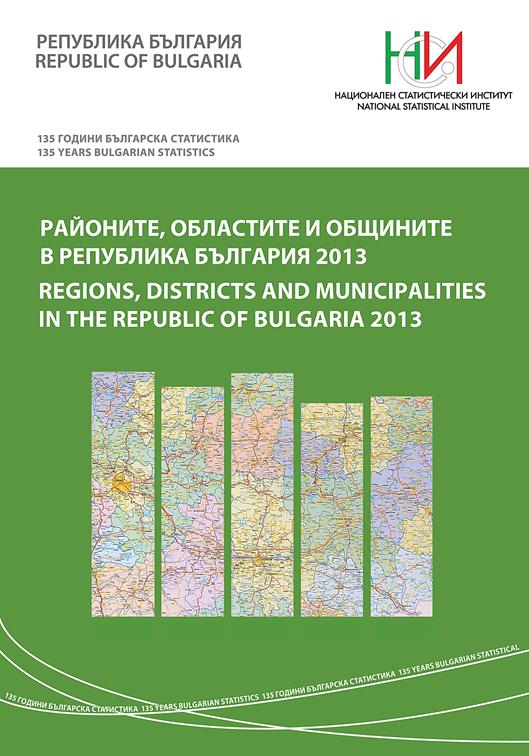 Районите, областите и общините в Република България 2013