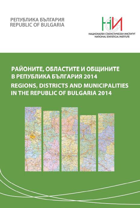 Районите, областите и общините в Република България 2014