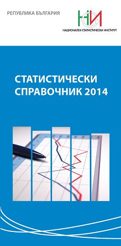 Статистически справочник 2014