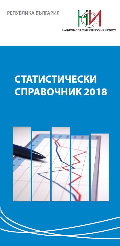 Статистически справочник 2018