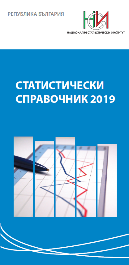 Статистически справочник 2019
