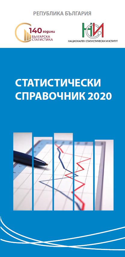 Статистически справочник 2020