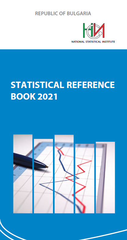 Статистически справочник 2021 (на английски език)