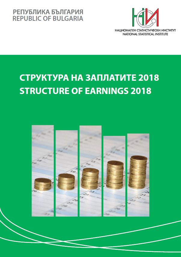 Структура на заплатите 2018