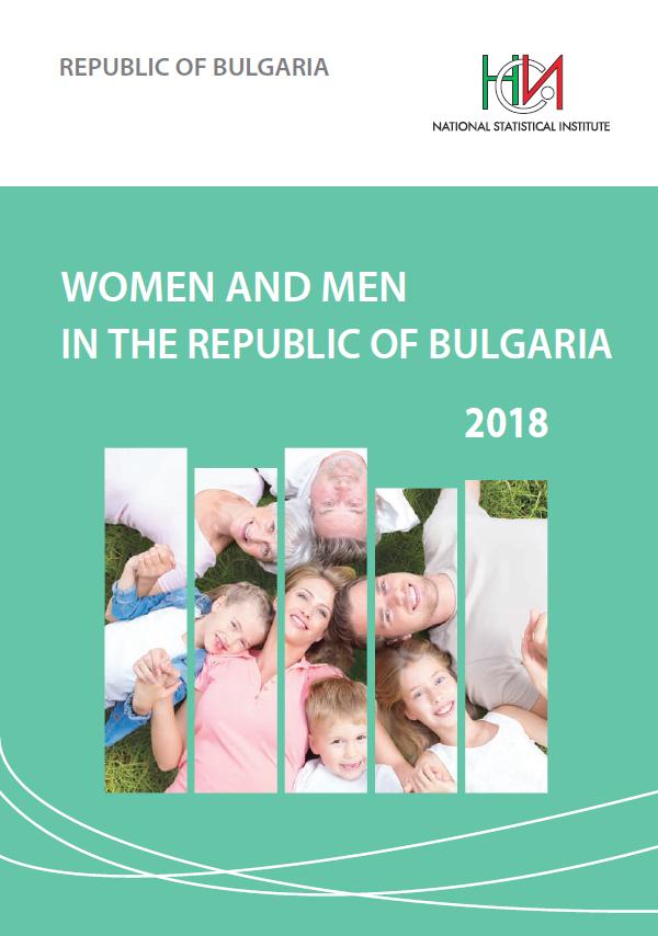 Жените и мъжете в Република България 2018