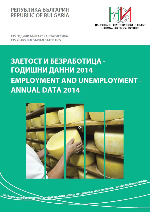 Заетост и безработица - годишни данни 2014