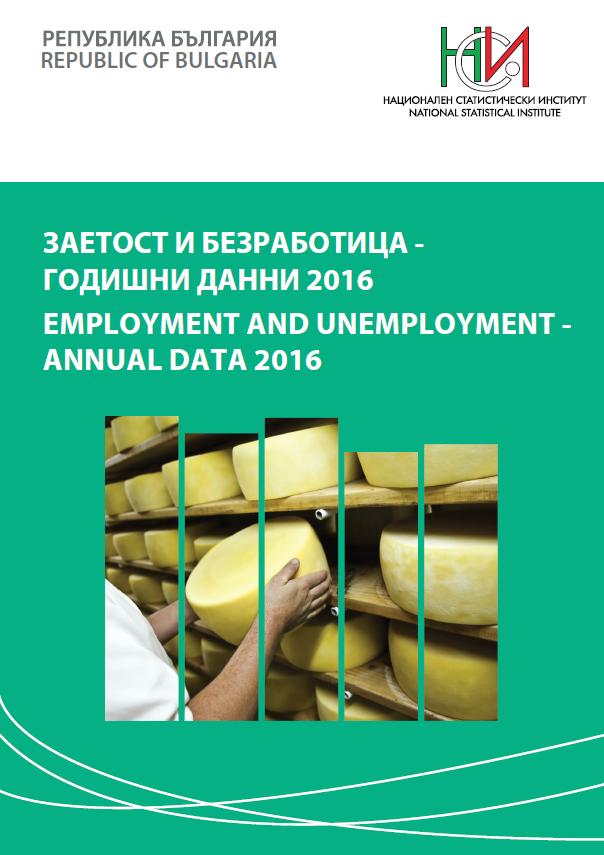 Заетост и безработица - годишни данни 2016