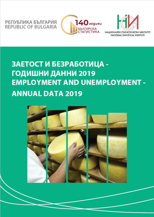 Заетост и безработица - годишни данни 2019