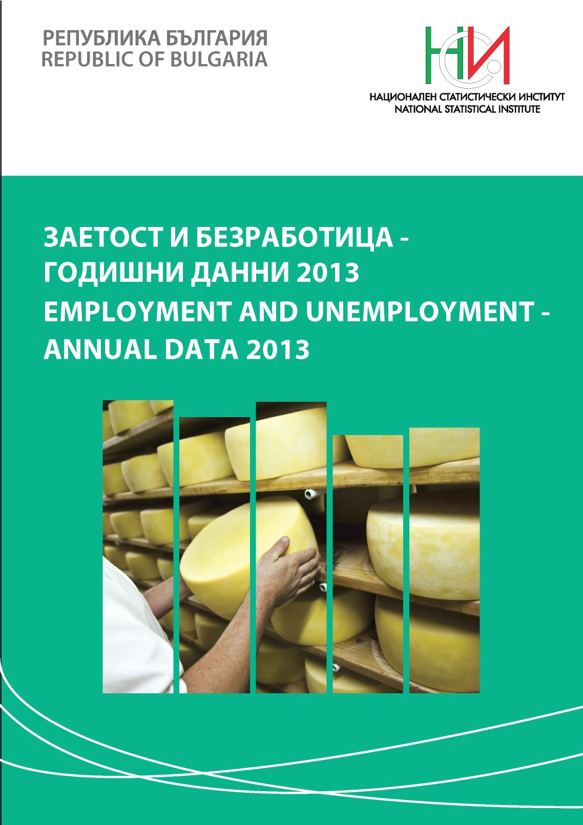 Заетост и безработица - годишни данни 2013