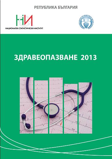 Здравеопазване 2013