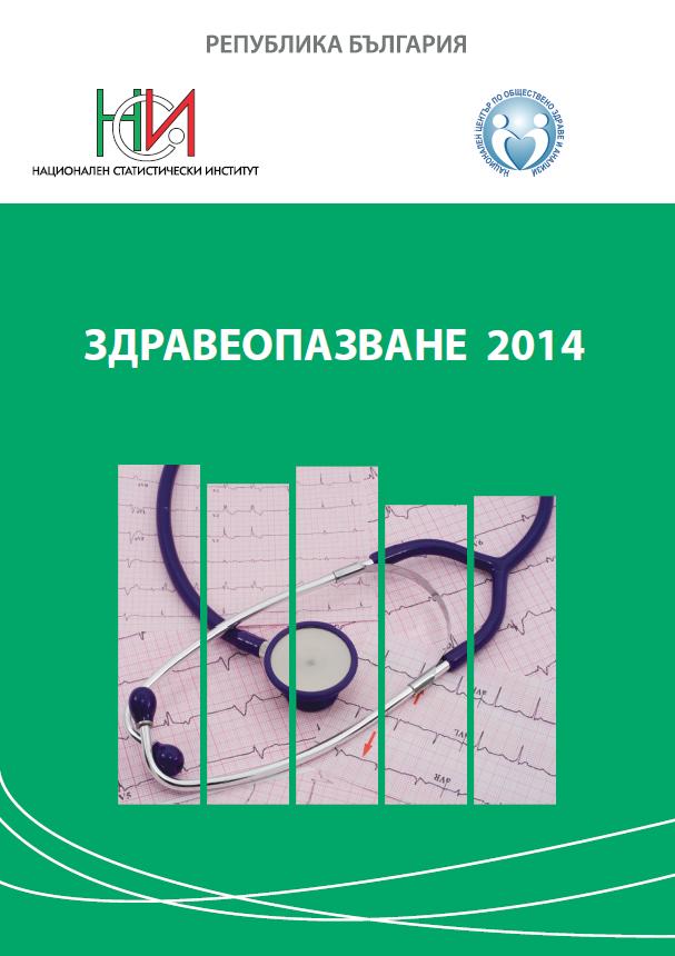 Здравеопазване 2014