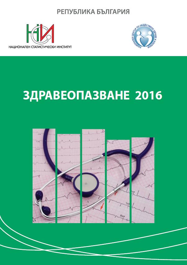 Здравеопазване 2016