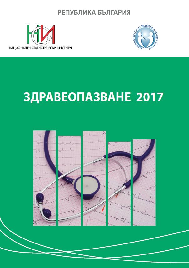 Здравеопазване 2017