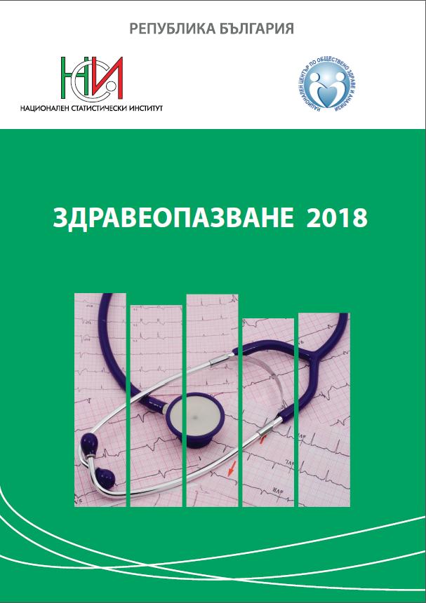 Здравеопазване 2018