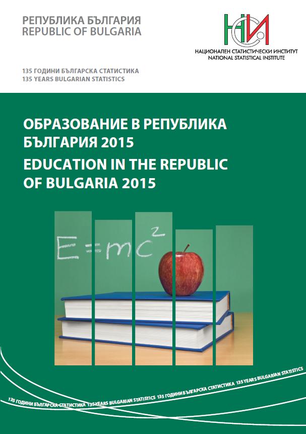 Образование в Република България 2015