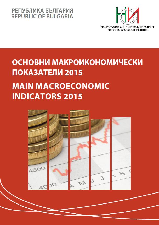 Main Macroeconomic Indicators 2015