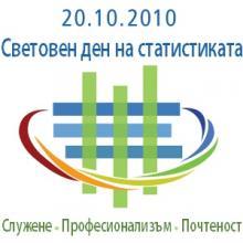 20.10.2010 г. – Световен ден на статистиката