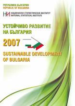 Устойчиво развитие на България 2007