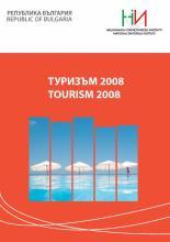 Туризъм 2008