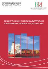 Външна търговия на Република България 2009