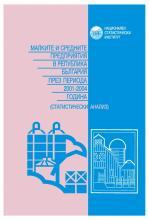 Малките и средните предприятия в Република България през периода 2001 - 2004 година