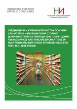 Средни цени и купени количества основни хранителни и нехранителни стоки от домакинствата за периода 1992 - 2008 година