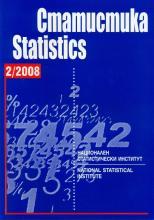 "Списание ""Статистика"", бр. 2/2008 г."