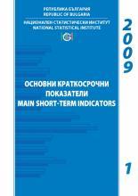 Основни краткосрочни показатели, бр. 1/2009 г.