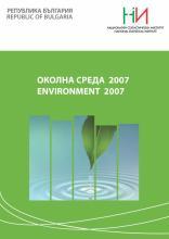 Околна среда 2007