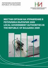Местни органи на управление в Република България 2009