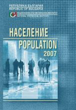 Население 2007