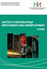 Заетост и безработица, бр. 2/2009 г.