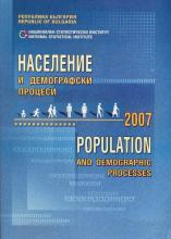 Population and Demographic Processes 2007