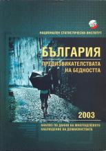 Bulgaria: The Challenges of Poverty