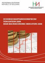 Main macroeconomic indicators 2008