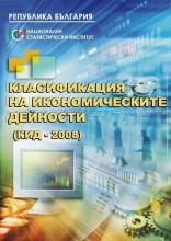 Classification of economic activities 2008 (NACE.BG-2008)
