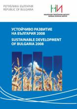 Устойчиво развитие на България 2008