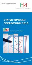 Статистически справочник 2010