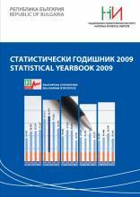 Статистически годишник 2009