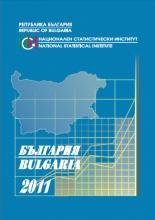България 2011