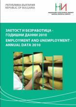 Заетост и безработица - годишни данни 2010