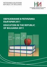Образование в Република България 2011