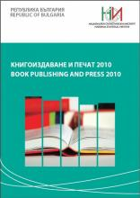 Book-publishing and Press 2010