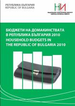 Household budgets in the Republic of Bulgaria 2010