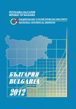 Bulgaria 2012