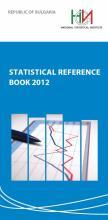 Статистически справочник 2012 (на английски език)