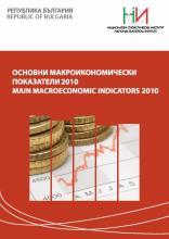 Основни макроикономически показатели 2010