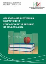 Education in the Republic of Bulgaria 2012