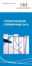 Statistical Reference Book 2013 (Bulgarian version)