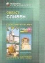 Статистически сборник на област Сливен 1996 - 2001